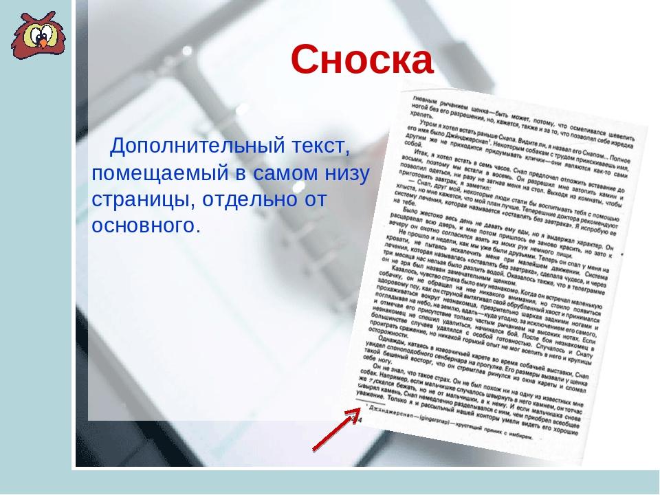 Сноска Дополнительный текст, помещаемый в самом низу страницы, отдельно от ос...