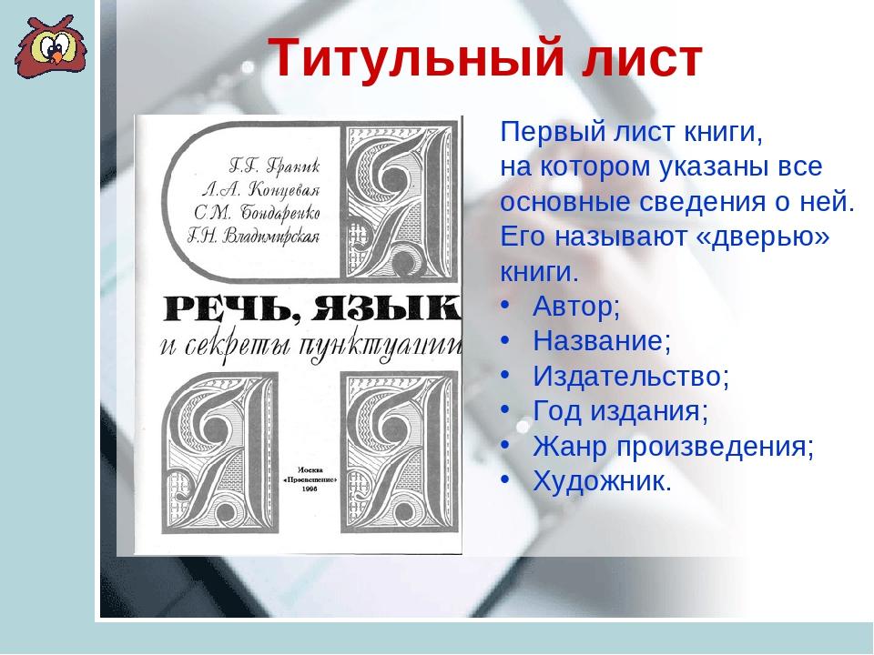 Титульный лист Первый лист книги, на котором указаны все основные сведения о...