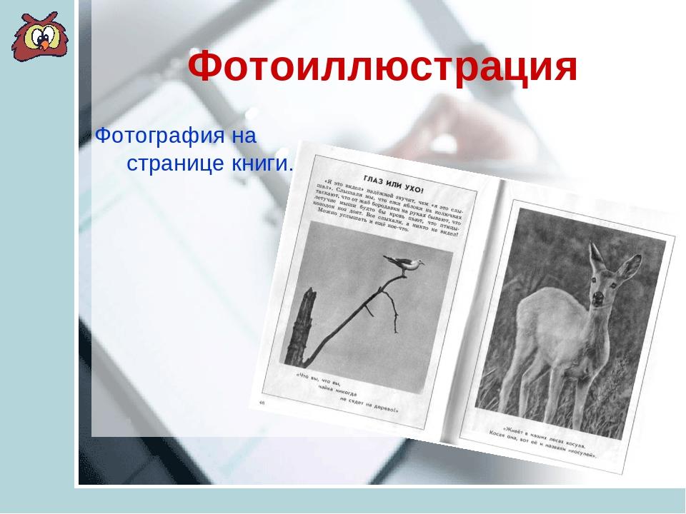 Фотоиллюстрация Фотография на странице книги.