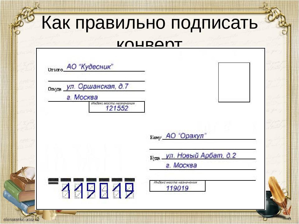 Как правильно подписывать свои