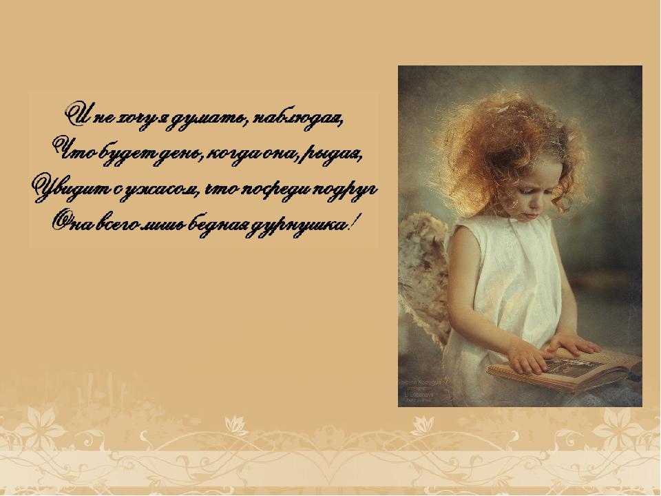 Картинки некрасивая девочка заболоцкий