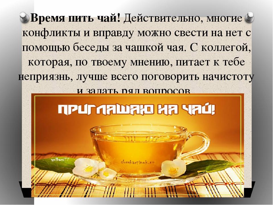 только пора пить чай картинки прикольные здесь люди животные