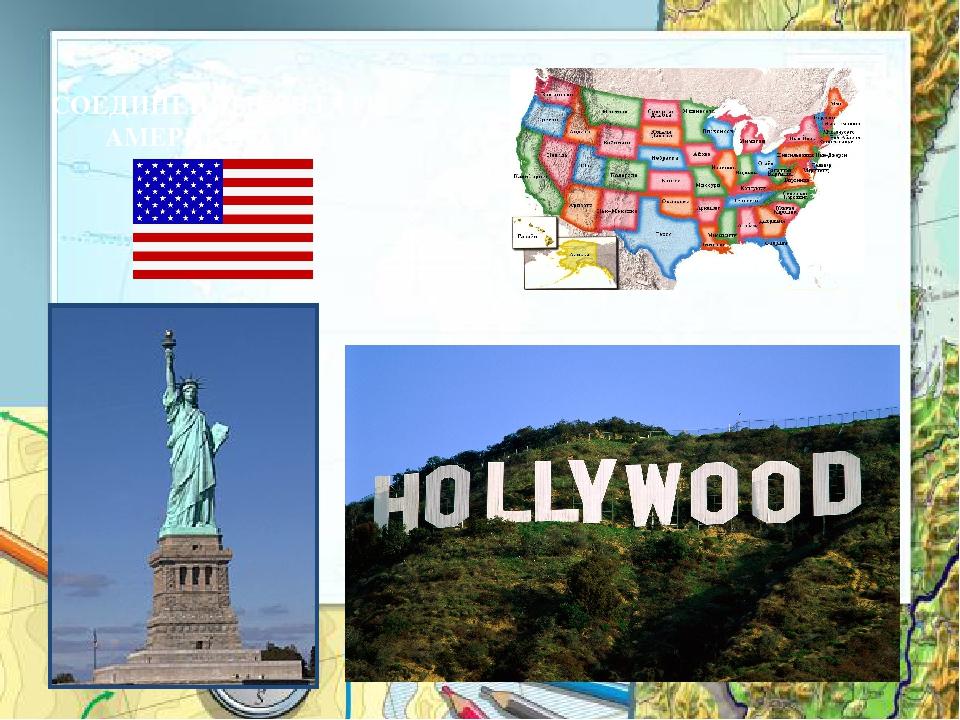 СОЕДИНЕННЫЕ ШТАТЫ АМЕРИКИ (США)