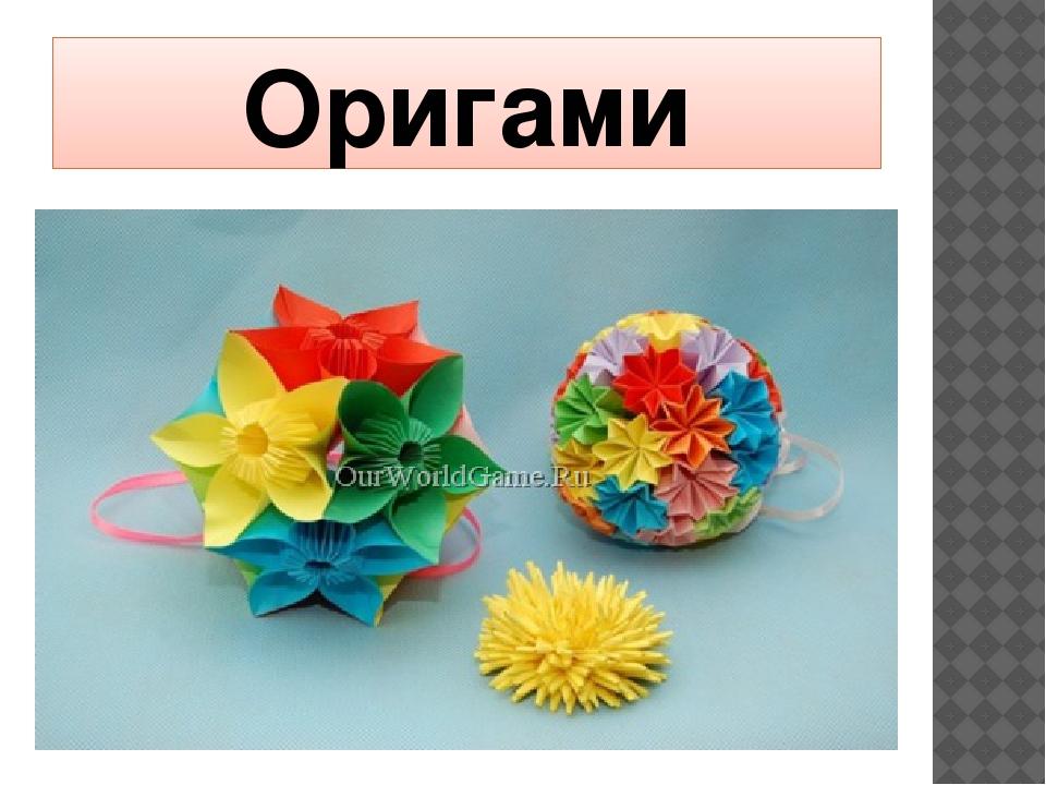 Кружок в начальной школе оригами фгос