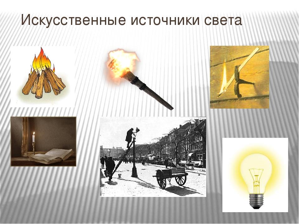 картинки источника света большое
