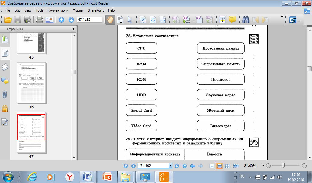 Контрольная работа в классе по теме Компьютер  Содержание контрольной практической работы Установите соответствие hello html 486232bc png