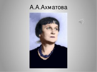 А.А.Ахматова