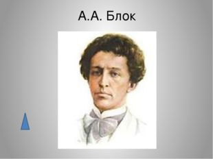 А.А. Блок