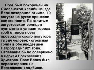 Поэт был похоронен на Смоленском кладбище, где Блок похоронил отчима, 10 авг