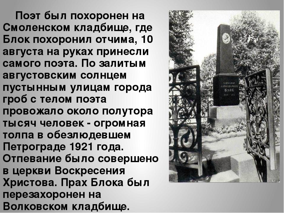 Поэт был похоронен на Смоленском кладбище, где Блок похоронил отчима, 10 авг...