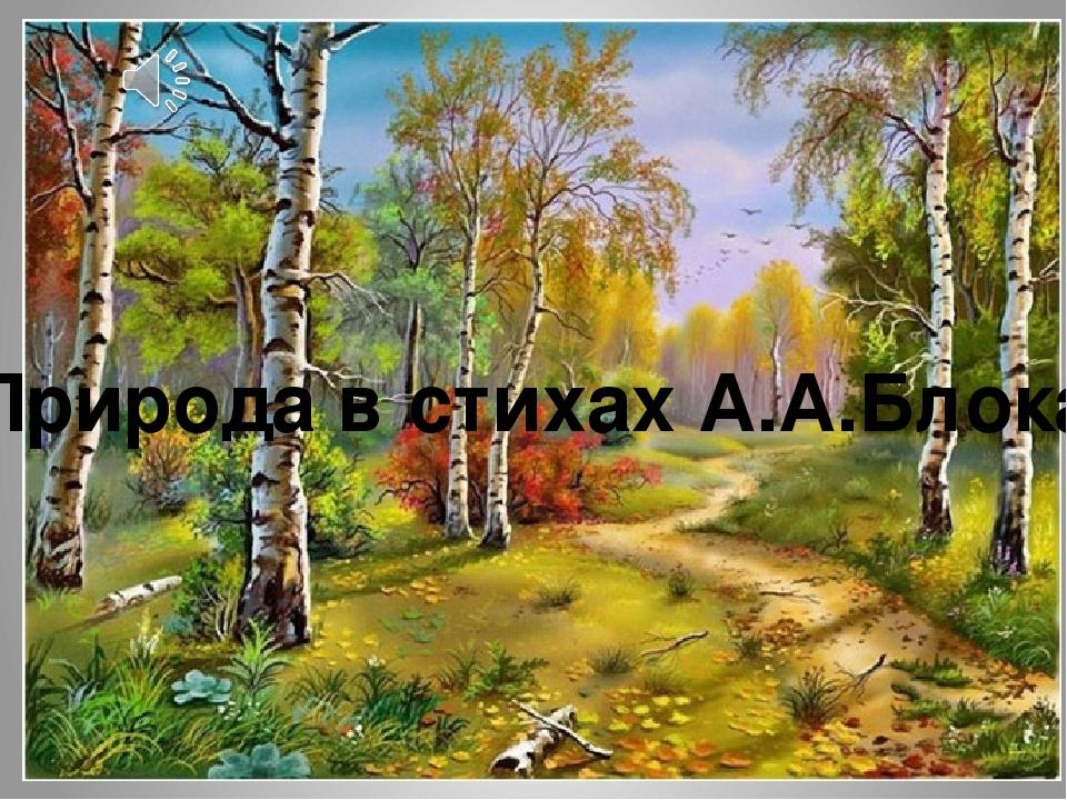 Природа в стихах А.А.Блока