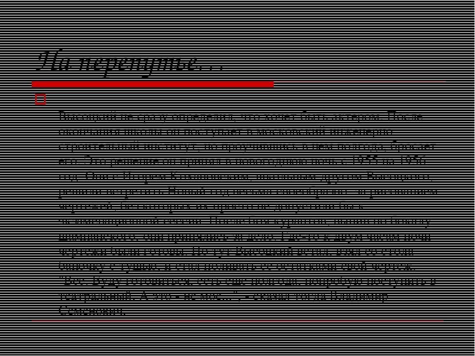 На перепутье… Высоцкий не сразу определил, что хочет быть актером. После окон...