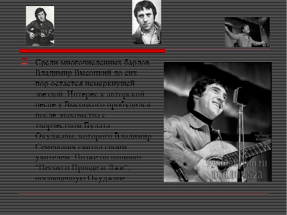 Среди многочисленных бардов Владимир Высоцкий до сих пор остается немеркнуще...