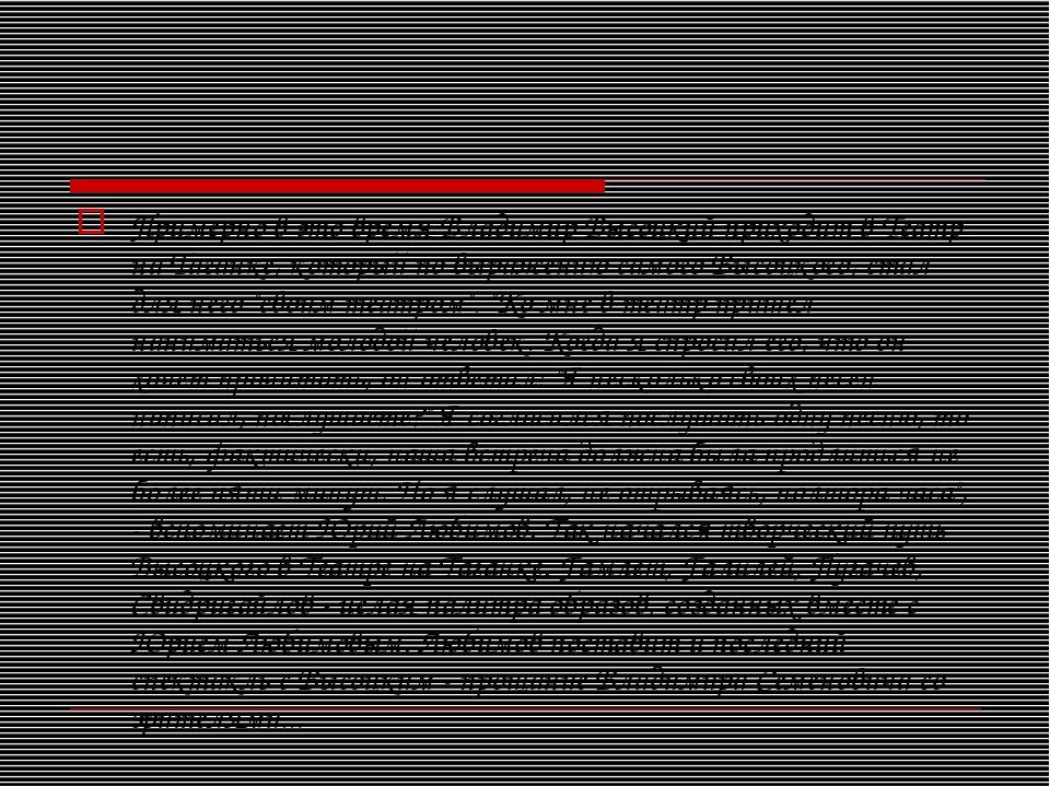 Примерно в это время Владимир Высоцкий приходит в Театр на Таганке, который...