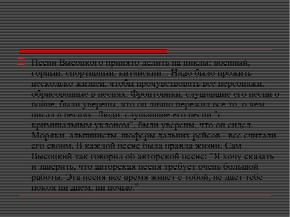Песни Высоцкого принято делить на циклы: военный, горный, спортивный, китайс...