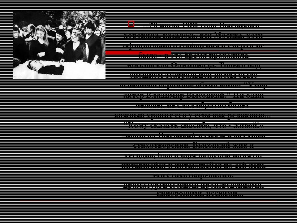 ...20 июля 1980 года Высоцкого хоронила, казалось, вся Москва, хотя официаль...