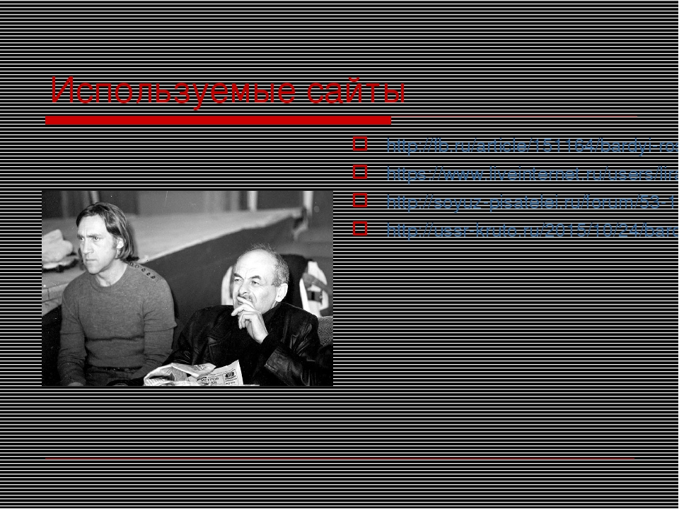 Используемые сайты http://fb.ru/article/151164/bardyi-rossii-sovetskie-bardyi...