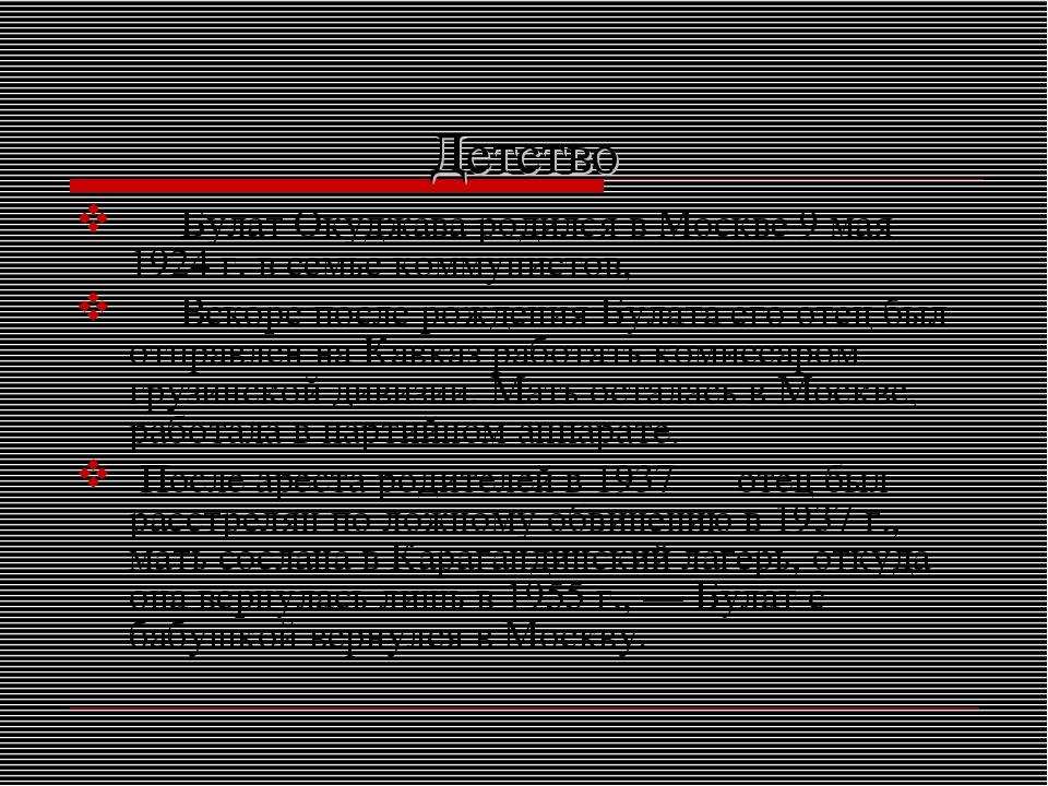 Детство Булат Окуджава родился в Москве 9 мая 1924г. в семье коммунистов,...