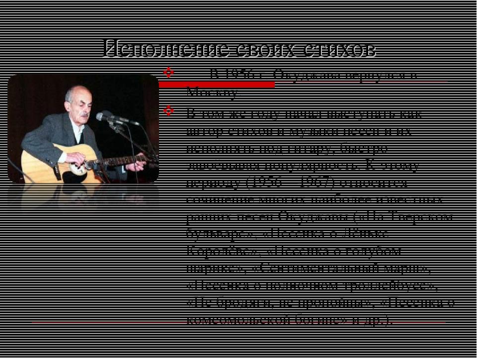 Исполнение своих стихов В 1956г. Окуджава вернулся в Москву. В том же году...