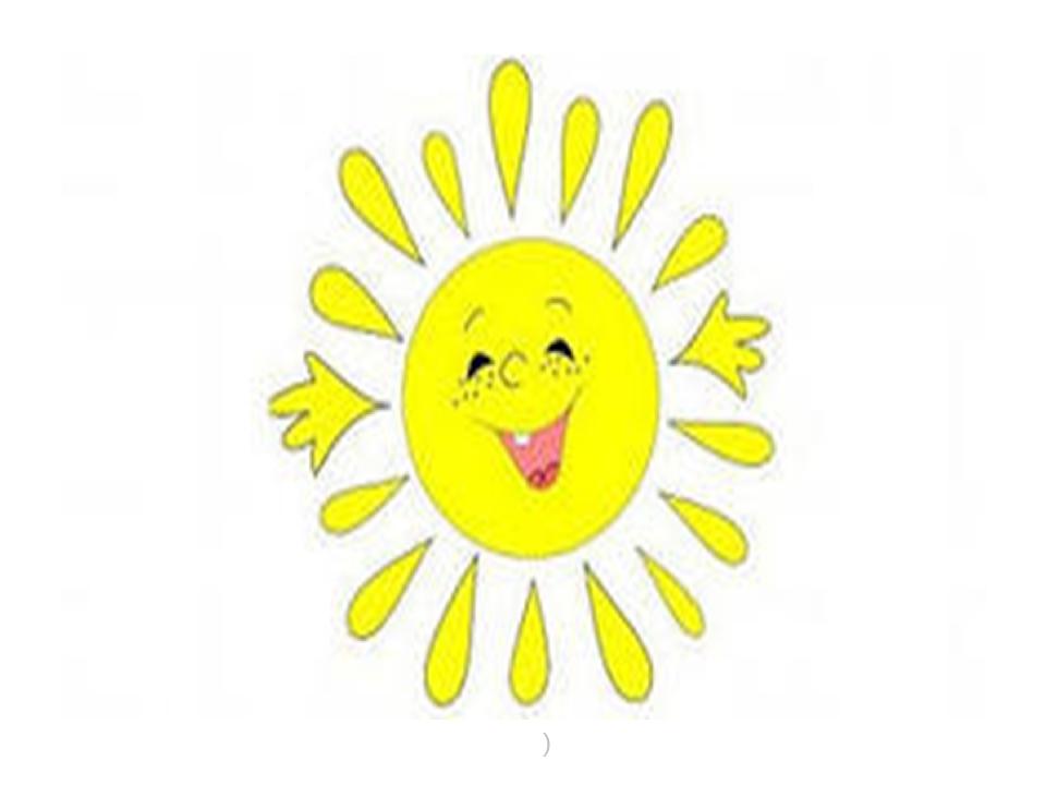 Солнышко анимация на прозрачном фоне для презентации, лет