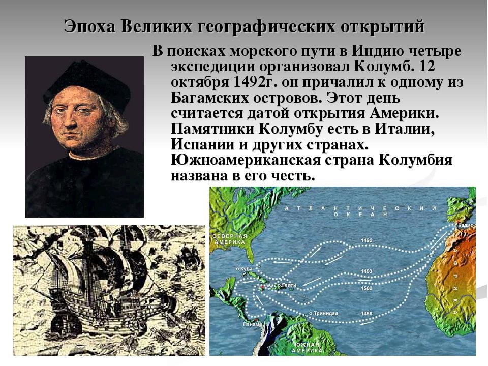 того, великие географические открытия картинки история иными