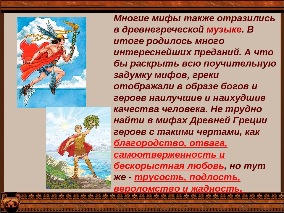 Картинки на тему легенды и мифы древней греции