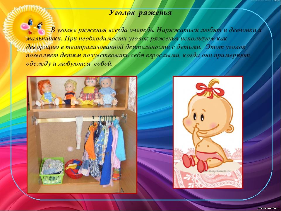 Картинки для оформления ряжения уголка в детском саду