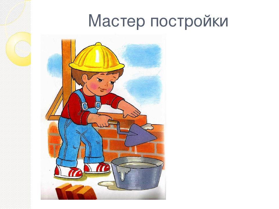 Картинки на тему стройка для детей