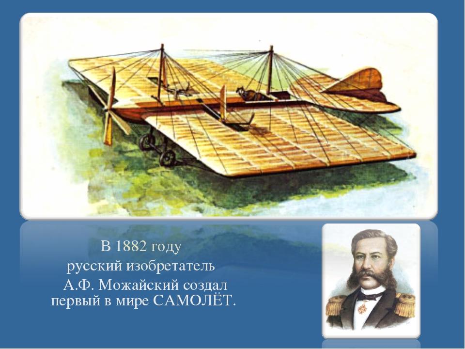 одним первый самолет в россии был изобретен кем смертельную схватку вступили