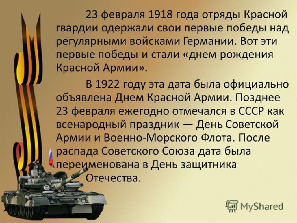 ❶23 февраля день года|Стихи для поздравления мальчиков с 23 февраля|Defender of the Fatherland Day - Wikipedia|23 Февраля - День Защитника Отечества в РЦ Космос!|}
