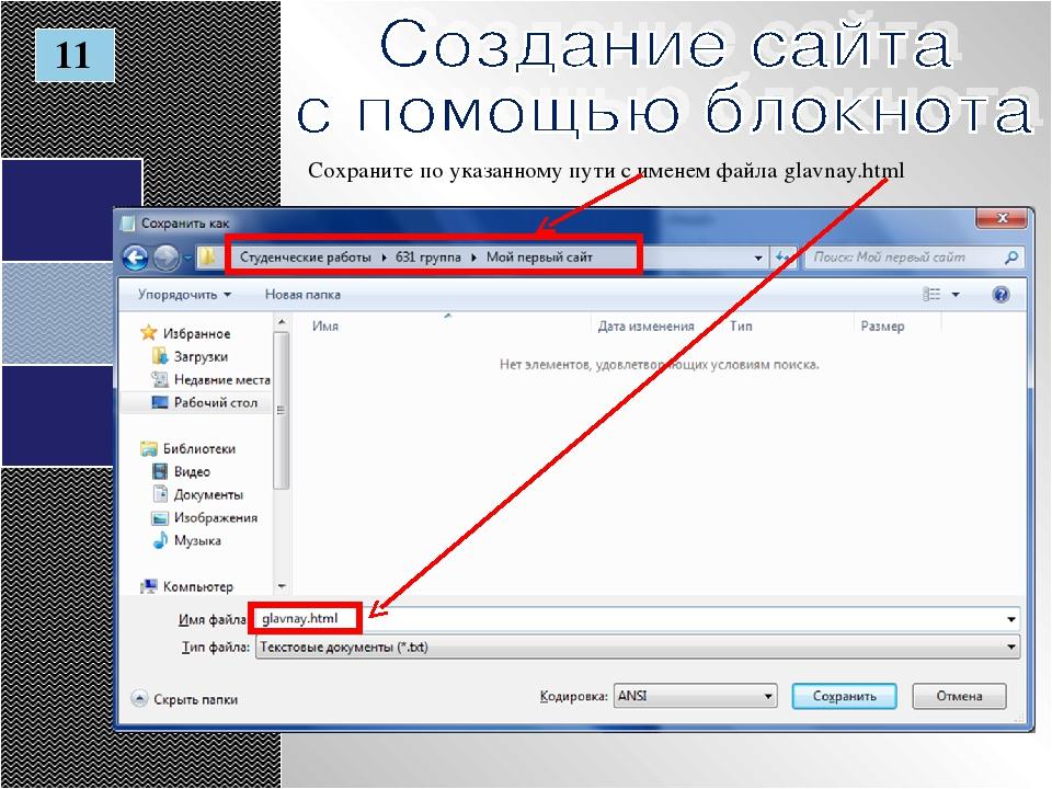 Сохраните по указанному пути с именем файла glavnay.html 11