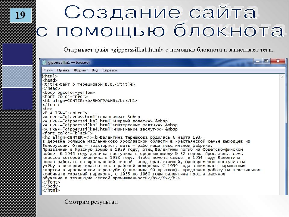 Открывает файл «gipperssilka1.html» с помощью блокнота и записывает теги. 19...