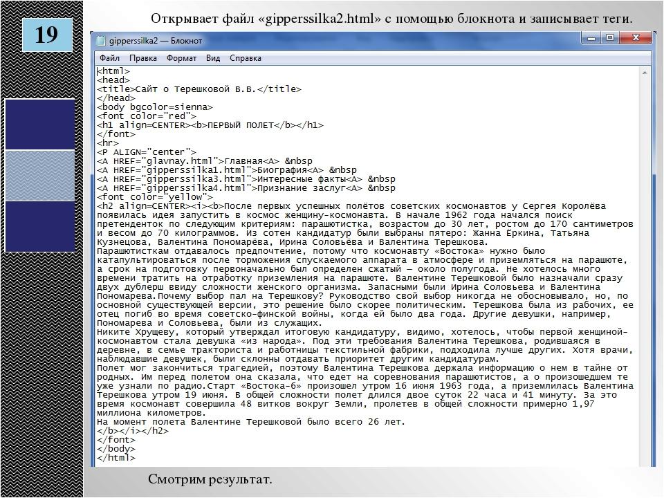 Открывает файл «gipperssilka2.html» с помощью блокнота и записывает теги. 19...