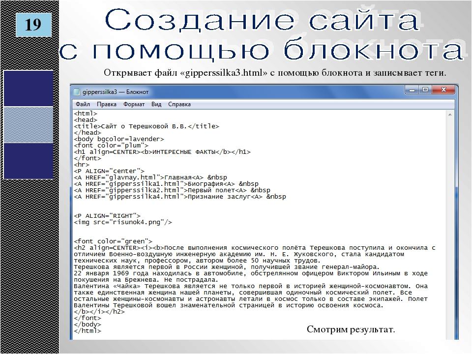 Открывает файл «gipperssilka3.html» с помощью блокнота и записывает теги. 19...