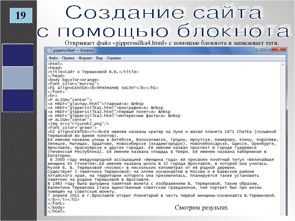 Открывает файл «gipperssilka4.html» с помощью блокнота и записывает теги. 19