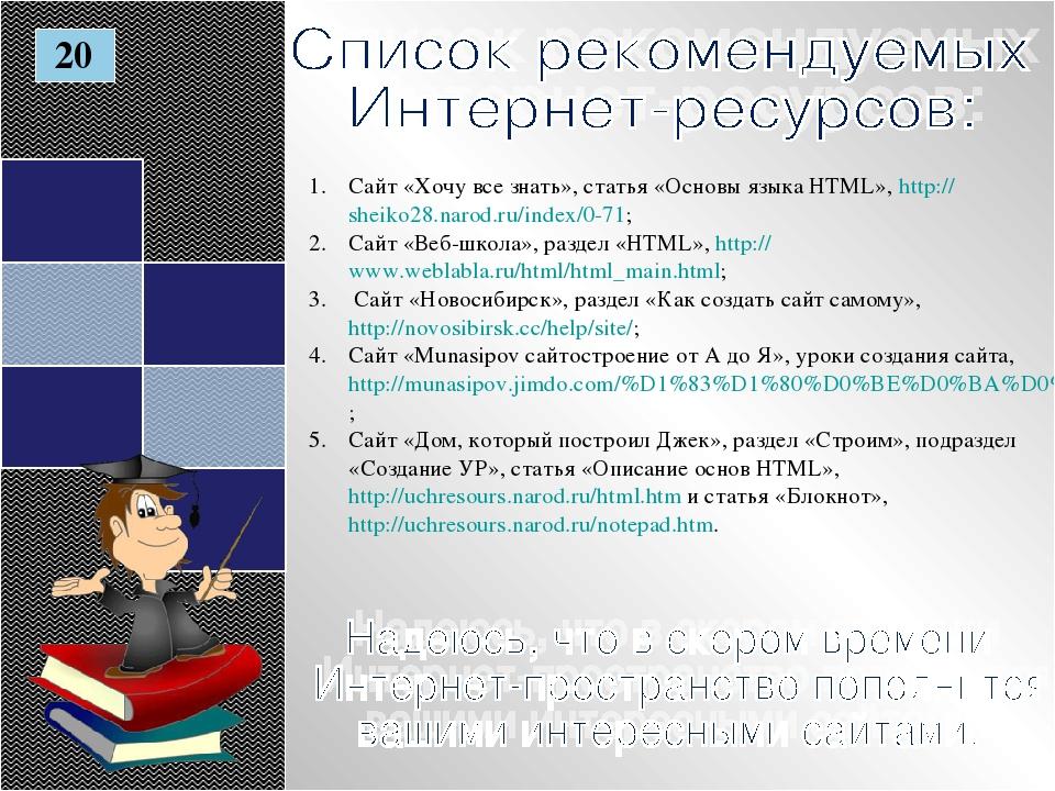 Сайт «Хочу все знать», статья «Основы языка HTML», http://sheiko28.narod.ru/i...