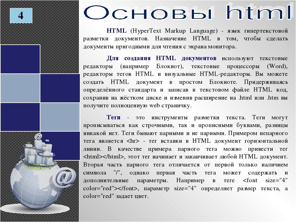 HTML (HyperText Markup Language) - язык гипертекстовой разметки документов. Н...