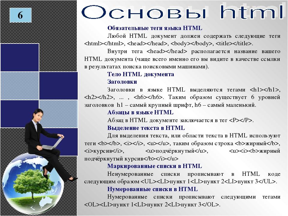 Обязательные теги языка HTML Любой HTML документ должен содержать следующие т...