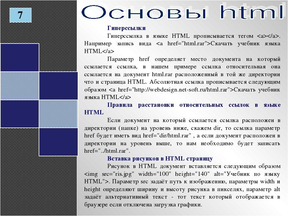 Гиперссылки Гиперссылка в языке HTML прописывается тегом . Например запись ви...