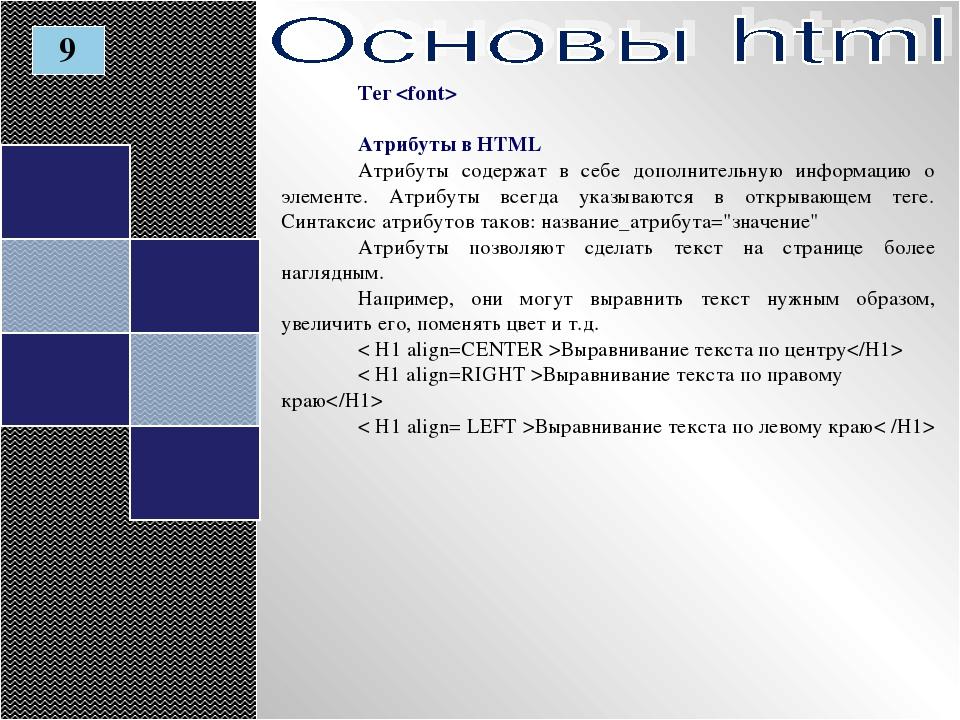 Тег  Атрибуты в HTML Атрибуты содержат в себе дополнительную информацию о эле...