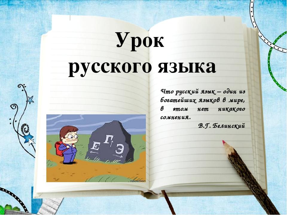 русский в картинках урок того, интервью