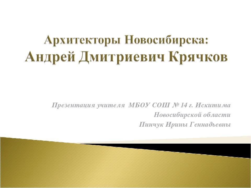 Презентация учителя МБОУ СОШ № 14 г. Искитима Новосибирской области Пинчук Ир...