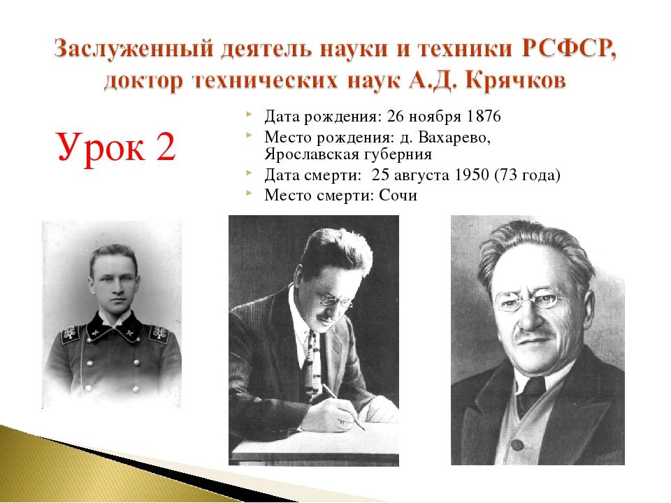Дата рождения: 26 ноября 1876 Место рождения: д. Вахарево, Ярославская губерн...