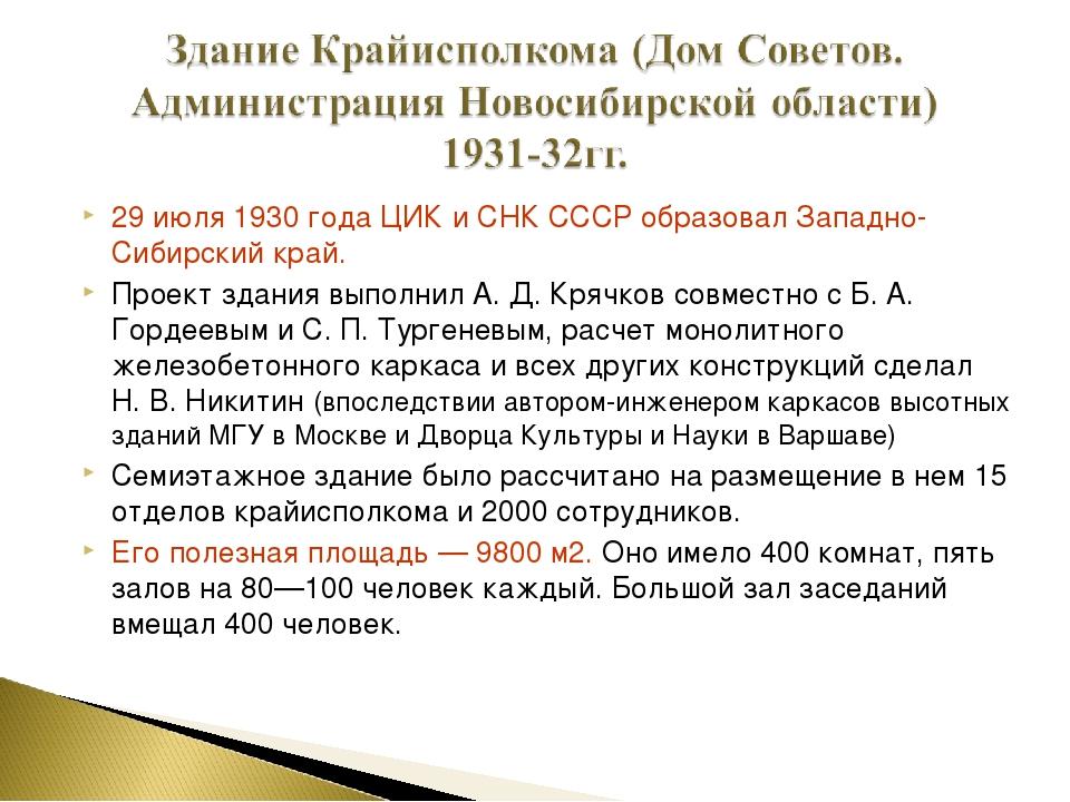 29 июля 1930 года ЦИК и СНК СССР образовал Западно-Сибирский край. Проект зда...