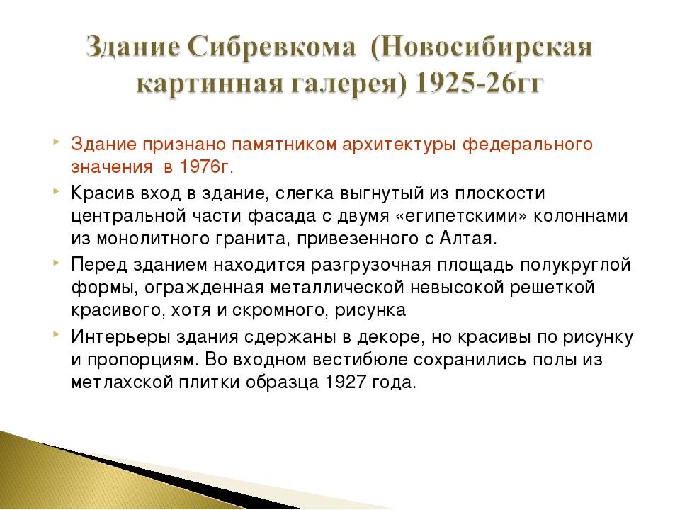 Здание признано памятником архитектуры федерального значения в 1976г. Красив...