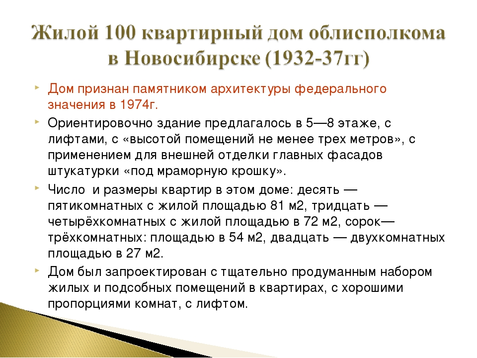 Дом признан памятником архитектуры федерального значения в 1974г. Ориентирово...