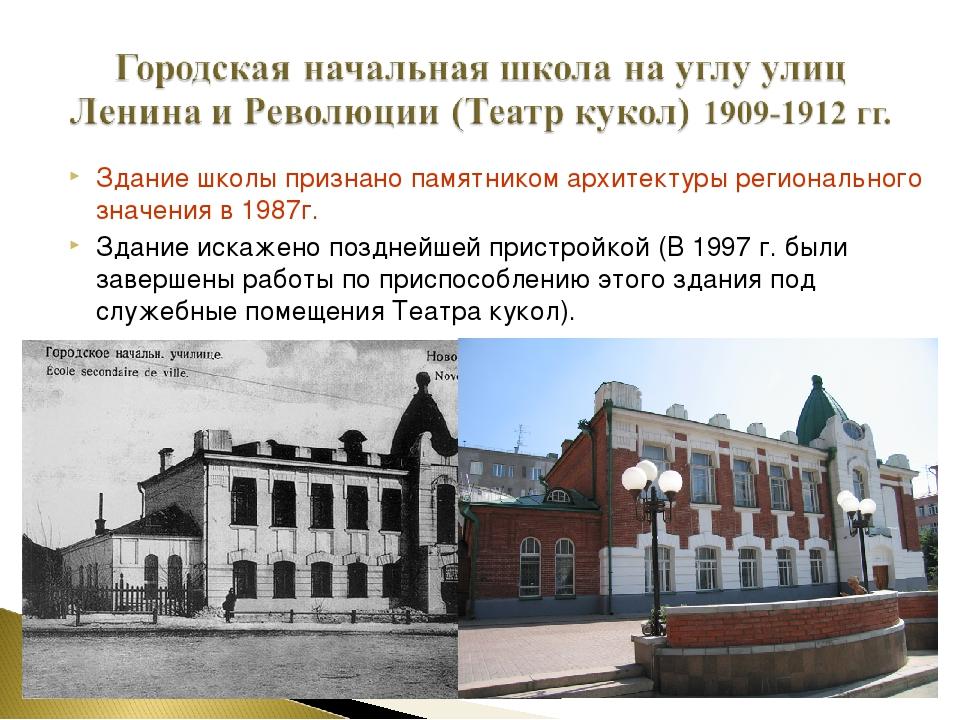 Здание школы признано памятником архитектуры регионального значения в 1987г....