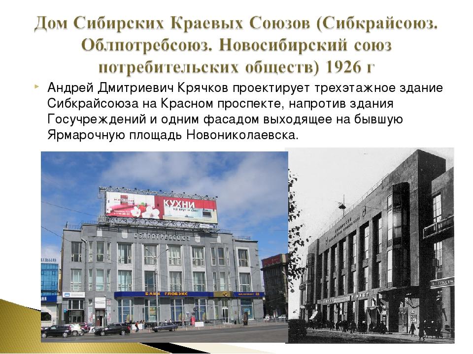 Андрей Дмитриевич Крячков проектирует трехэтажное здание Сибкрайсоюза на Крас...