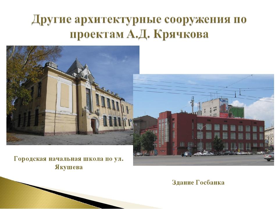 Городская начальная школа по ул. Якушева Здание Госбанка
