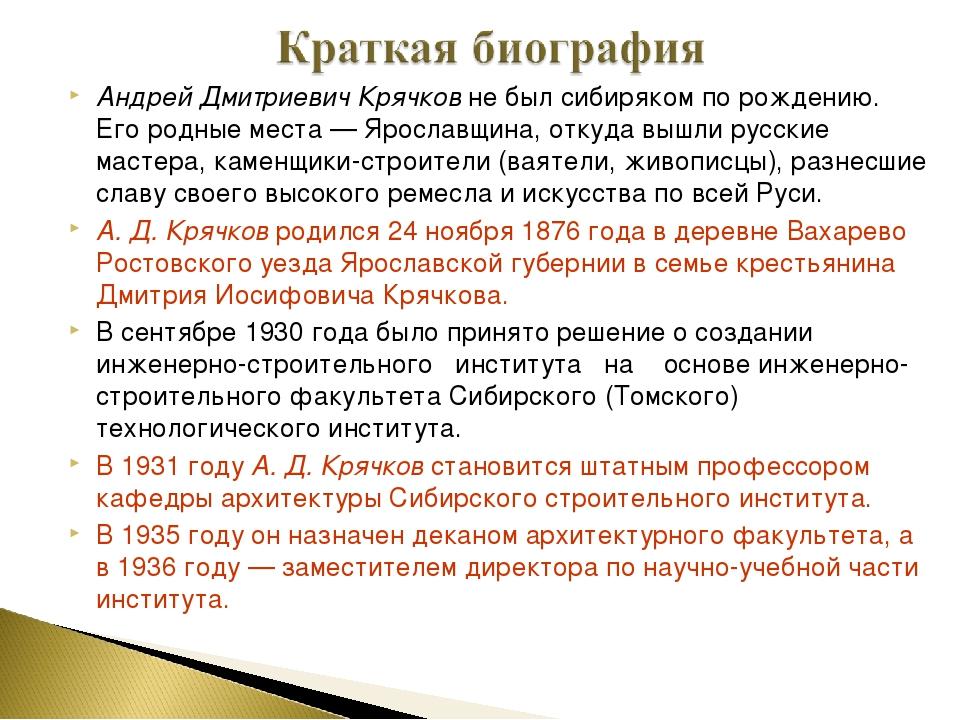 Андрей Дмитриевич Крячков не был сибиряком по рождению. Его родные места — Яр...